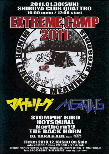 extremecamp2011web_full.jpgのサムネール画像