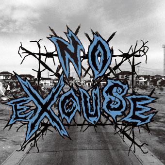 no-excusedemozyake-omoteout-cut_w.jpg
