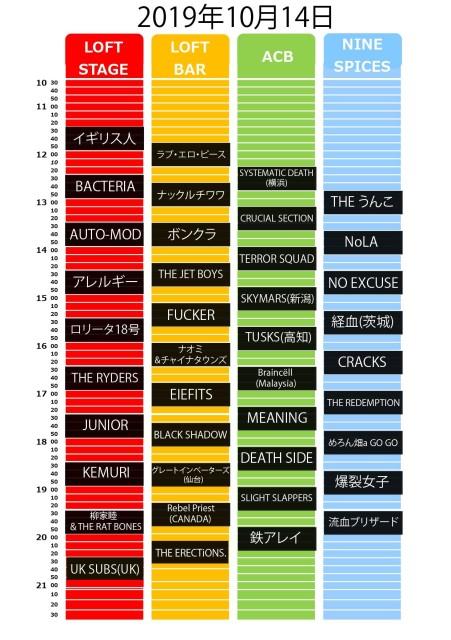 20191014_timetable