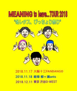 "MEANING to leave…TOUR 2018 ""冬レタス、びっちょり祭り"""